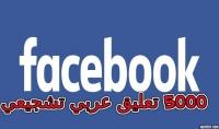 اقدم لك 5000 تعليق عربي تشجيعي