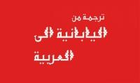 ترجمة فيديو من اليابانية الى العربية