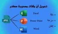 سأقوم بتحويل أي ملف تم تصوير بواسطة جهاز الماسح الضوئي أو أي طريقة أخرى إلى ملف  Word   Powerpoint   Excel