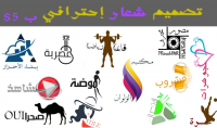 تصميم شعار لشركتك أو لمشروعك