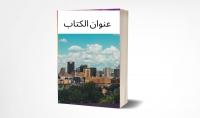 تصميم غلاف كتاب