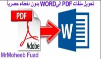 تحويل ملفات Excel ll Word  PowerPoint الي PDF او العكس