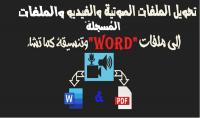 تفريغ 45 ورقة لملف word مقابل 5$