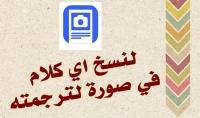 نسخ او كتابة اي ملف word حتي 1000 كلمة