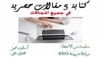 كتابة مقالات حصرية لموقعك او مدونتك في عدة مجالات