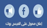 تسويق لصفحتك علي الفيس بوك