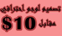 نصميم شعار احترافي