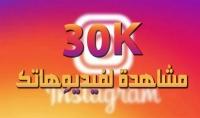 30000  مشاهدة لفيديوهاتك علي الانستجرام