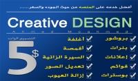 خدمه الــ 10 تصميمات .... Creative DESIGN