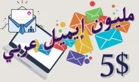 تسليمك ملف قائمة بريدية لأكثر من مليون بريد الكتروني عربي