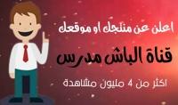 اعلان عن منتجك او موقعك علي قناة بها 54 الف مشترك