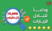 أقدم لك زوار من الامم العربيه المتحده مدة بقاءهم طويله