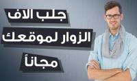 15k زائر عربي او اجنبي لموقعك لتحسين ترتيبه في اليكسا