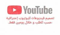 صنع فيديوهات في جميع المجالات لليوتيوب وصور مصغرة
