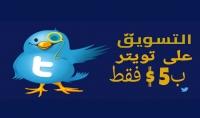 نشر تغريدتك فى اكبر حسابات تويتر المتفاعلة والمشهورة