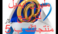 اكثر من مليون ايميل عربى متفاعل ونشط لترويج منتجاتك وخدماتك بلاضافه لطريقه جهنميه للترويج