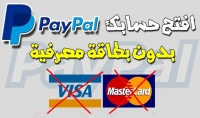 انشاء حساب paypal بدون فيزا