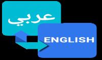 ترجمه 500 كلمه من الانجليزيه الي العربيه مقابل 5 $ فقط