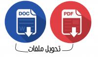 تحويل ملف word الى PDF والعكس كذالك