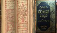 كتاب شمس المعارف الكبرى النسخة الاصلية
