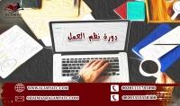 دورة نظم العمل السعودي الجديد