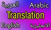 ترجمة مقالة او فيديو او نص من الانجليزية للعربية