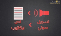 تحويل أي نص الى نص على microsoft word