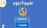 اقدم لك 15 تقييم  5 نجوم  لصفحتك علي الفيس بوك حسابات مفعلة