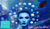 ادارة صفحة او جروب على فيس بوك مع اضافة ونشر تصاميم مجانية