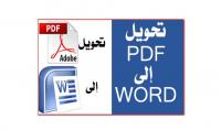 تحويل ملفات pdf او صور الى WORD