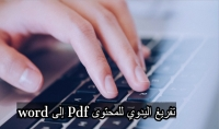 تفريغ محتوى PDF على ملف Word