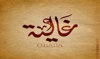 كتابة أي اسم بخط اللغة العربية