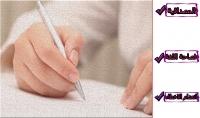كتابة مقالات متعددة ومختلفة بلغة عربية فصيحة سليمة من الاخطاء