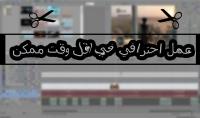 عمل مونتاج احترافي لمقطع فيديو بسوني فيغاس برو 13
