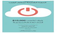 كتاب كيف تكسب 10000$اثناء تعلم البرمجة  الدوره الشامل لمطور الويب  pdf