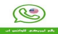 تقديم رقم امريكي لتفعيل الواتس اب و تأكيد اي حساب في العالم