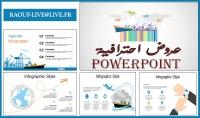 تصميم عروض تقديمية إحترافية  Powerpoint