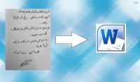 تحويل كتابة 20 ورقة من خط اليد الي وورد خلال يوم واحد فقط بالتنسيق المطلوب وحجم الخط المطلوب