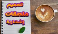 تصميم ملصقات اشهارية