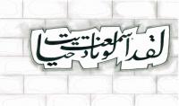 كتابة 2 لوحات يدوية بالخط العربي مقابل 5$