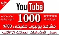 1000   مشاهدات يوتيوب أمنه 100% وسريعه مقابل 5$