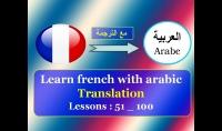 الترجمة من الفرنسية إلى العربية