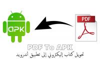 تحويل الاليكتروني PDF إلى تطبيق أندرويد