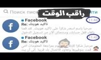 تاكيد حسابك علي الفيسبوك تاكيد اساسي ضد الهكرز
