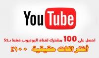 100 مشترك يوتيوب حقيقي سرعة ممتازة بـ 5$ فقط