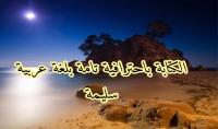 كتابة مقالة باللغة العربية الفصحى