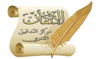 التصحيح والتدقيق اللغوي باللغة العربية