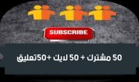 توفير 50 مشترك  50 لايك  50 مشاهدة لقناتك على يوتيوب