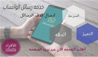 الاعلان عبر الواتساب   whatsapp advertisement
