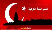 تعليم اللغة التركية بشكل مبسط ومتقن ساعة اونلاين ب 5 دولار